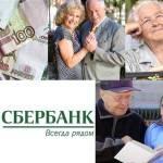 Кредиты Сбербанка пенсионерам