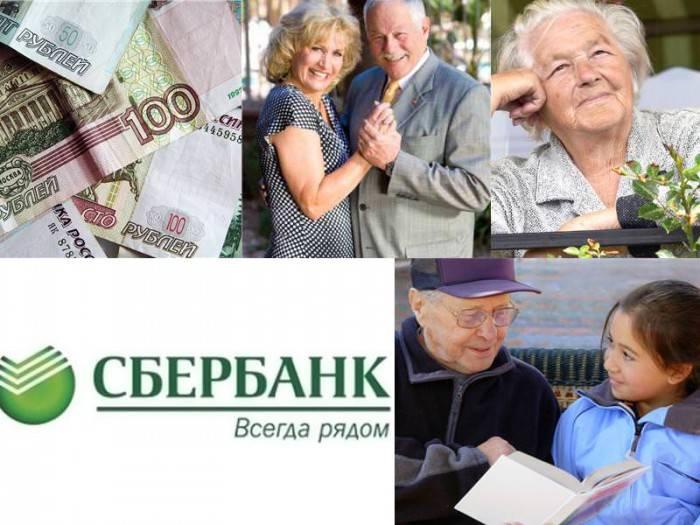 Вклады пенсионерам в калуге в 2017 году