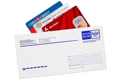 polychit_kreditnuu_kartu_po_pochte