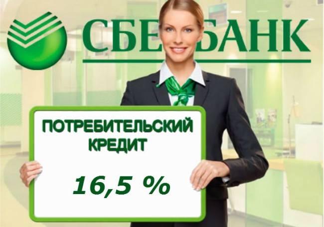 procentnaia-stavka-Sberbanka-na-potrebitelskii-kredit