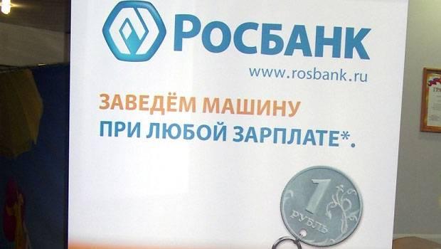 rosbank-avtokredit (1)