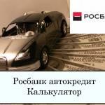 Росбанк — автокредит в Иркутске быстро и выгодно
