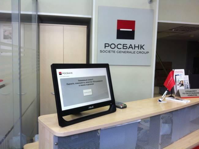 rosbank1