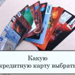 Выгодные кредитные карты