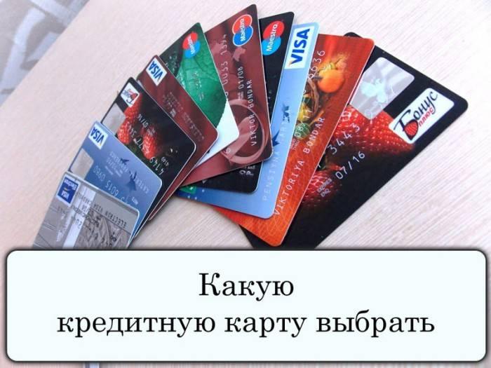 Выгодные кредитные карты в Весьегонске