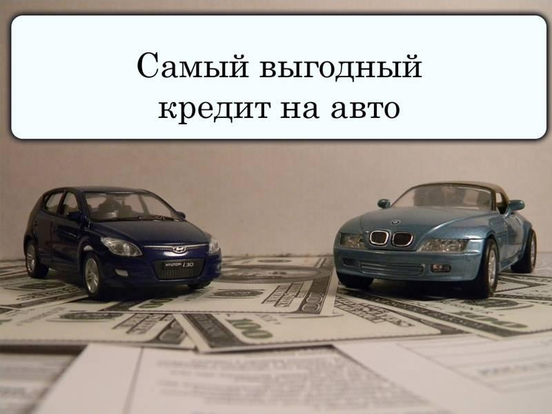 Где взять выгодный кредит на автомобиль онлайн кредит в городе якутск