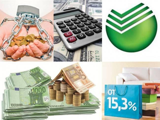 sberbank-potrebitelskiy-kredit-protsentnaya-stavka2