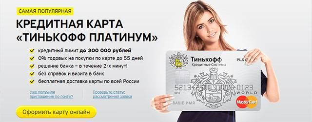 tinkov_platinum