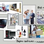 Потребительский кредит онлайн в Хабаровске