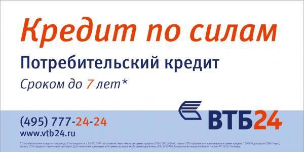 vtb-potrebitelskiy-kredit