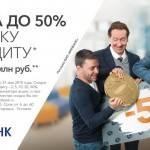 Онлайн заявка на кредит Бинбанк
